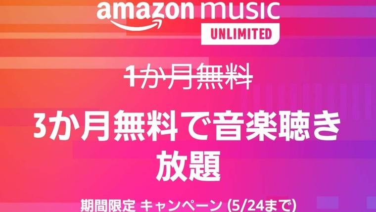 Amazon Music Unlimite3か月無料キャンペーン