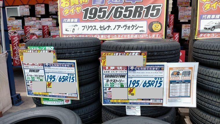 オートバックスのタイヤの値段